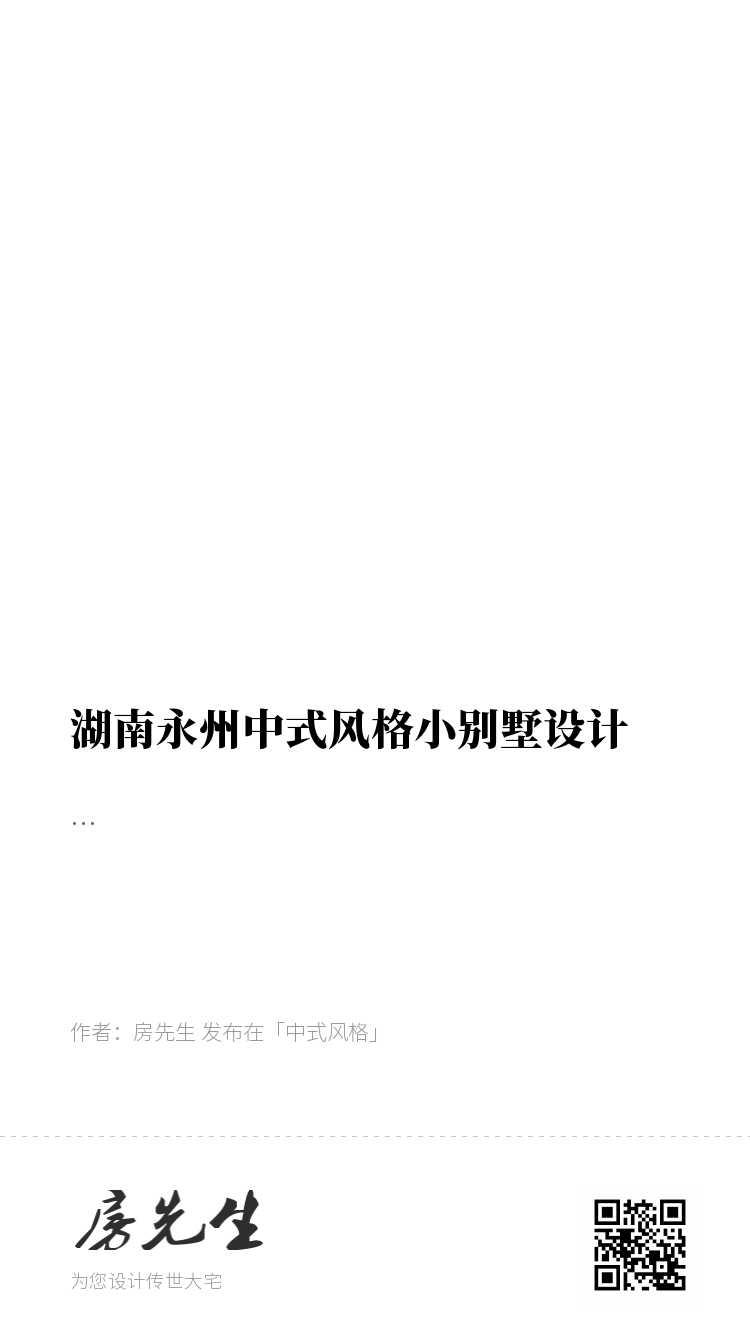 湖南永州中式风格小别墅设计 的海报