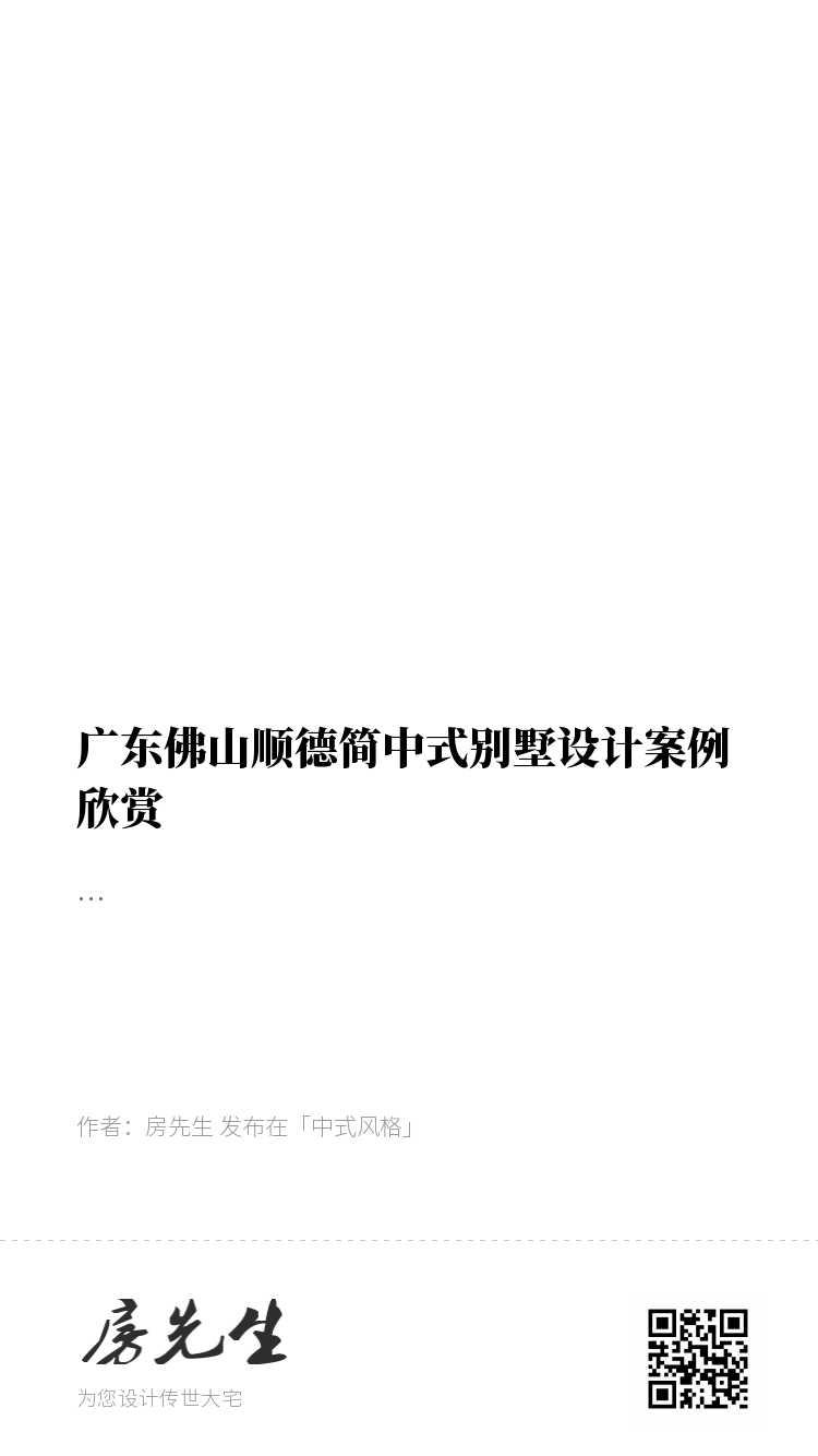 广东佛山顺德简中式别墅设计案例欣赏 的海报